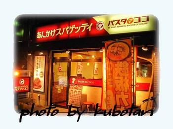 パスタデココ店_edited-1.jpg